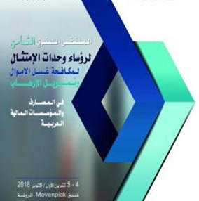 The Eighth Annual Forum for Heads of AML / CFT COMPLIANCE UNITS IN ARAB...