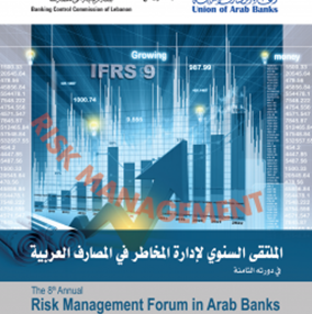 8th Annual Risk Management Forum in Arab Banks - 12-13 April 2018