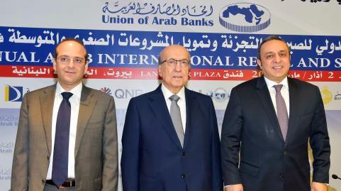 الملتقى العربي الدولي للصيرفة بالتجزئة وتمويل المشروعات الصغرى والمتوسطة في دورته الثالثة، 1 مارس 2018، بيروت، لبنان