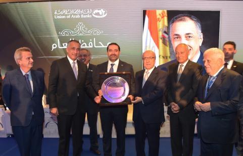 المؤتمر المصرفي العربي السنوي لعام 2017: توأمــة الإعمار والتنمية: معاً لمواجهة التحديات الاقتصادية