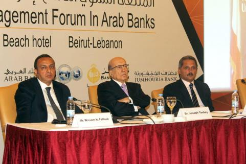 إفتتاح ملتقى رؤساء إدارات المخاطر في المصارف العربية